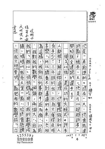 102RW04陳芊如 (2)