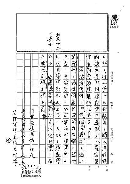 102RW04陳芊如 (3)