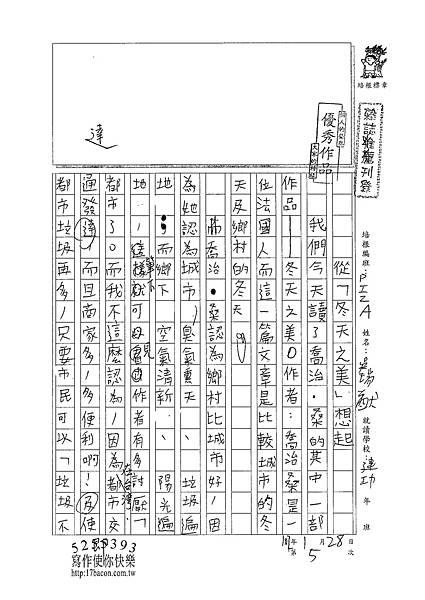 102RW05吳瑞猷 (1)
