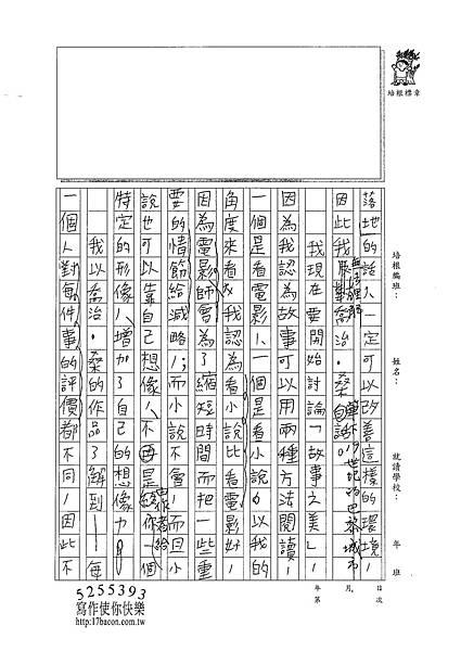 102RW05吳瑞猷 (2)
