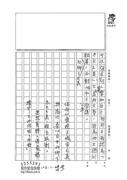 102RW05吳瑞猷 (3)