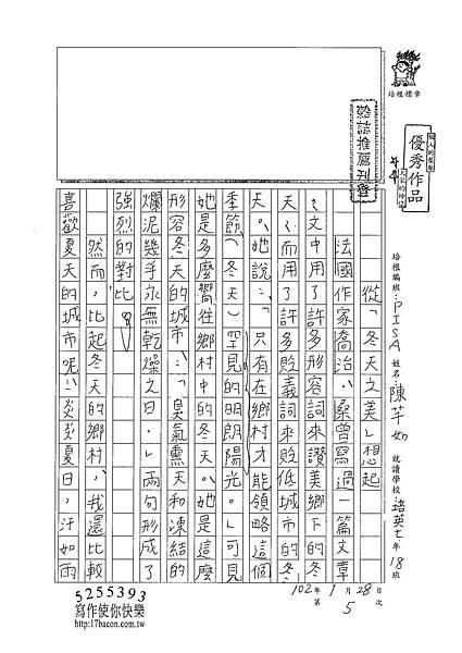 102RW05陳芊如 (1)