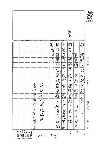 102RW05陳芊如 (3)