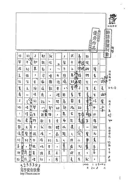 101WE303吳錞珈 (1)