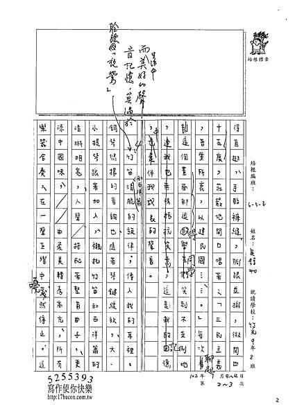101WE303吳錞珈 (2)