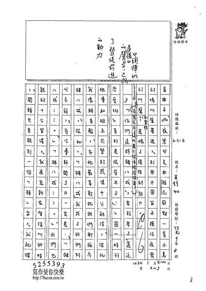 101WE303吳錞珈 (3)