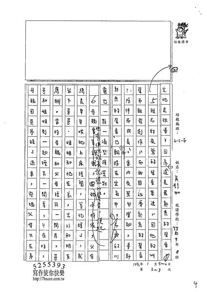 101WE303吳錞珈 (4)