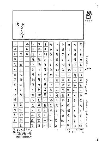 101WE303吳錞珈 (5)