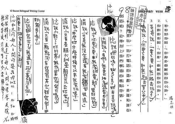 101WB308楊志羽