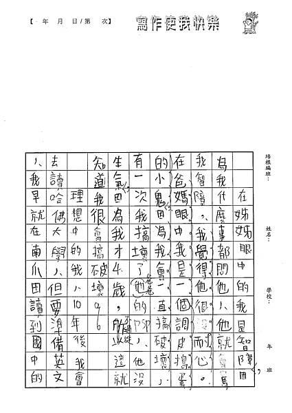 101W3305張祐誠 (2)