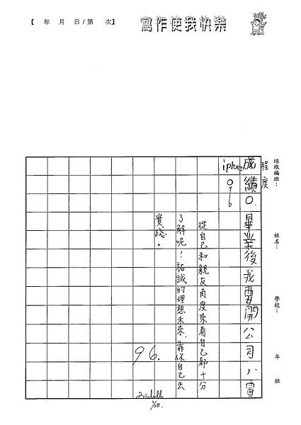 101W3305張祐誠 (3)