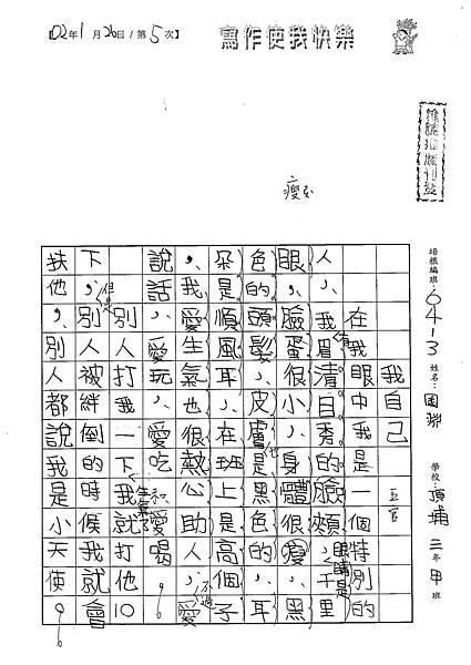 101W3305陳國淵 (1)