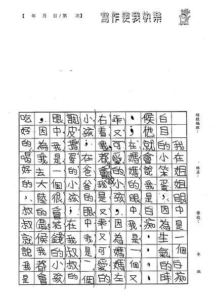 101W3305陳國淵 (2)