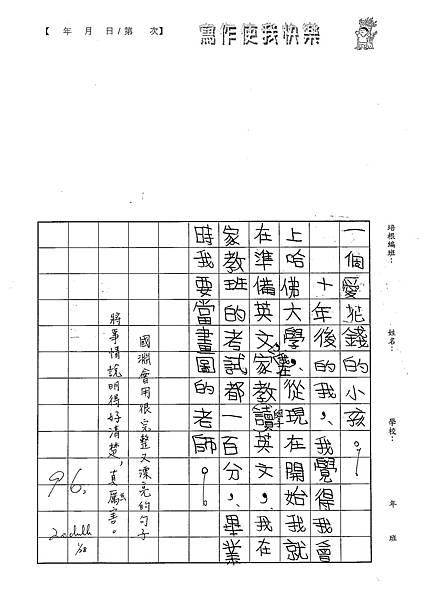 101W3305陳國淵 (3)