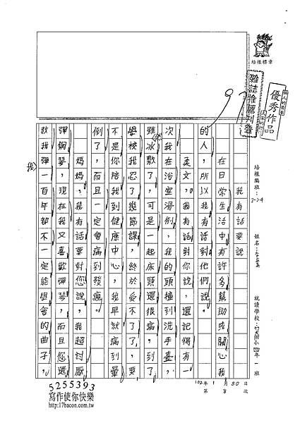 101W4308李孟真 (1)