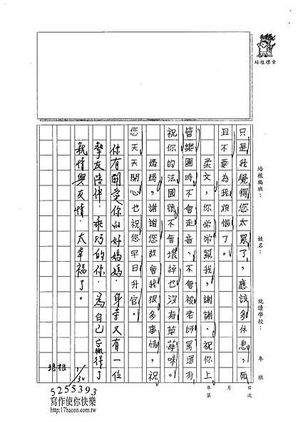 101W4308李孟真 (2)