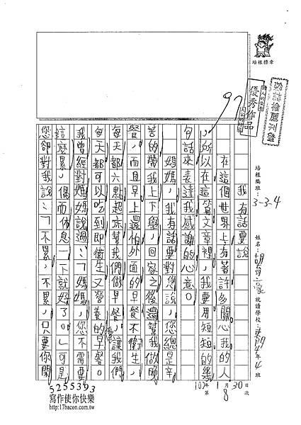 101W4308胡育豪 (1)