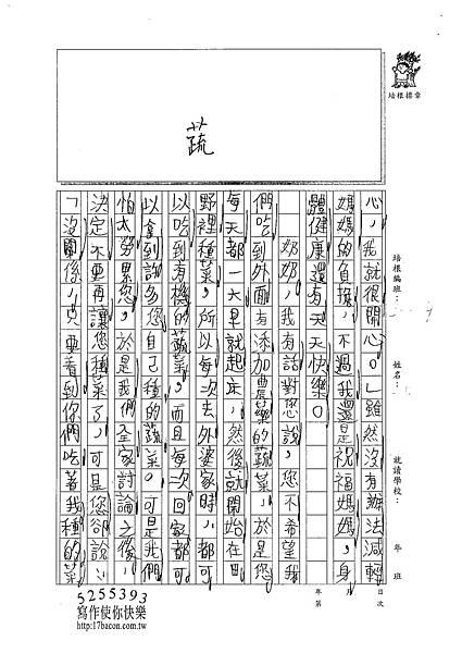 101W4308胡育豪 (2)