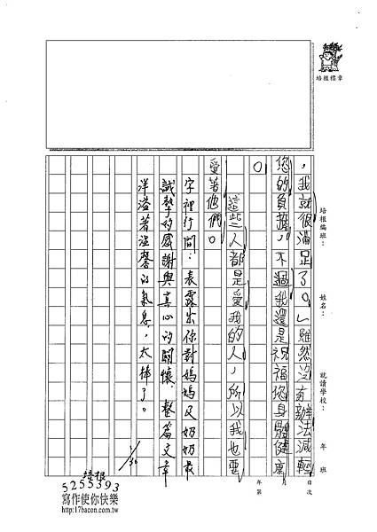 101W4308胡育豪 (3)