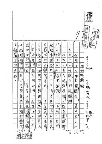 101W4308陳宥均 (1)