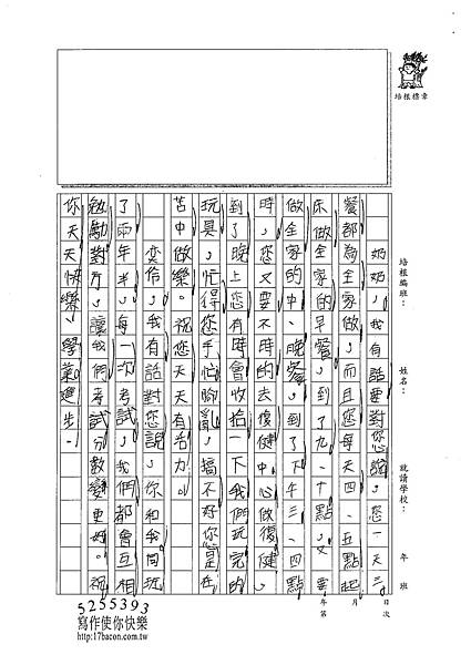 101W4308陳宥均 (2)