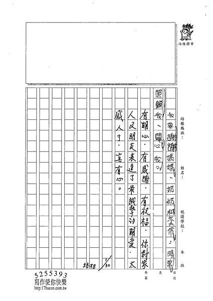 101W4308陳宥均 (3)