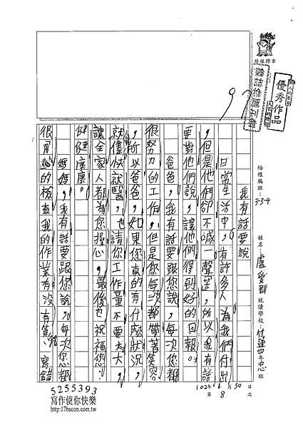 101W4308盧愛群 (1)