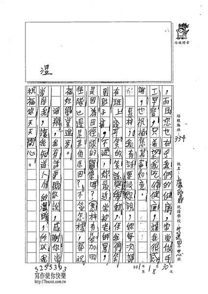 101W4308盧愛群 (2)