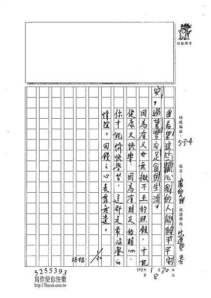 101W4308盧愛群 (3)
