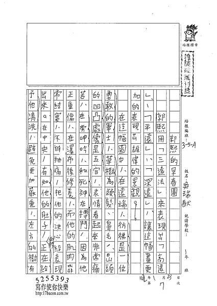 101WA307吳瑞猷 (1)
