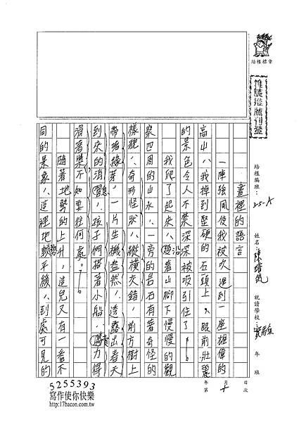 101WA307陳璿筑 (1)