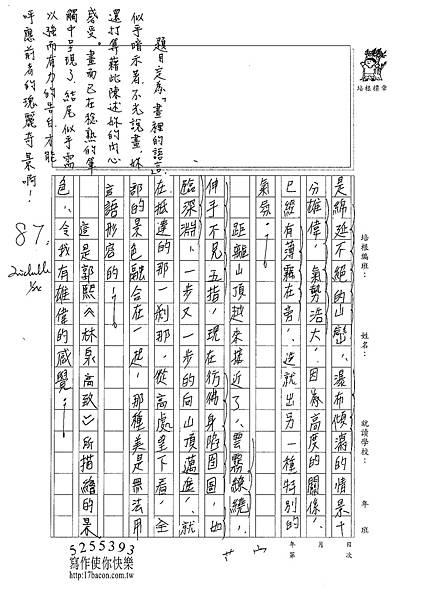 101WA307陳璿筑 (2)