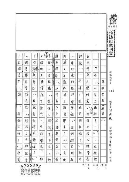 101W6307郭珍綾 (1)