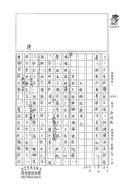 101W6307郭珍綾 (2)