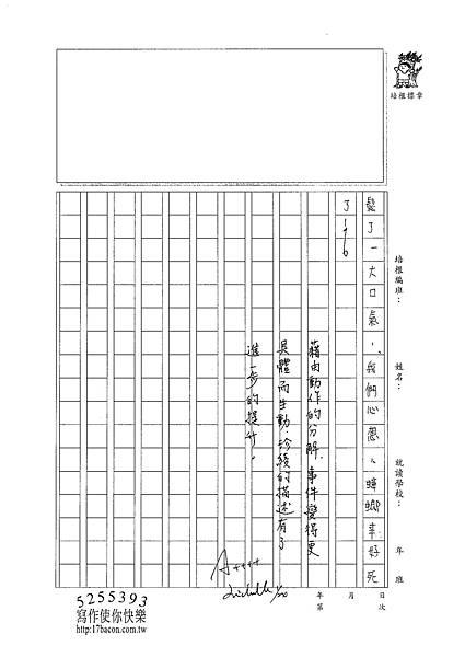 101W6307郭珍綾 (3)