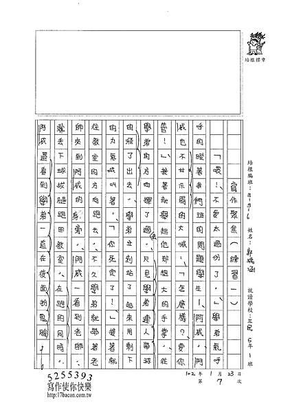 101W6307郭瑀涵 (2)
