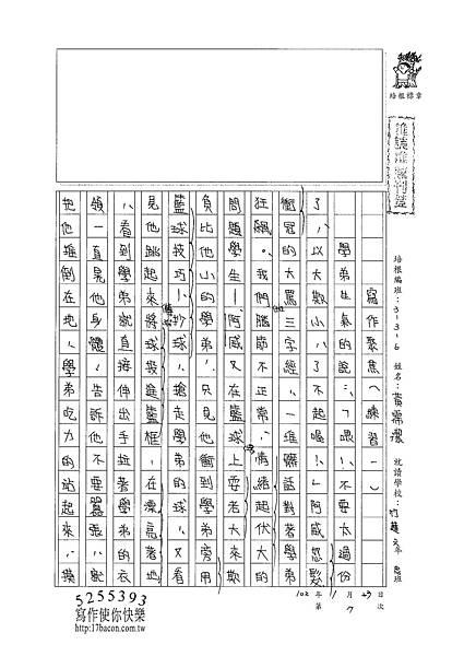 101W6307黃霈潔 (1)
