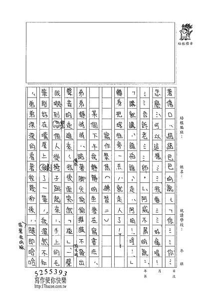 101W6307黃霈潔 (2)