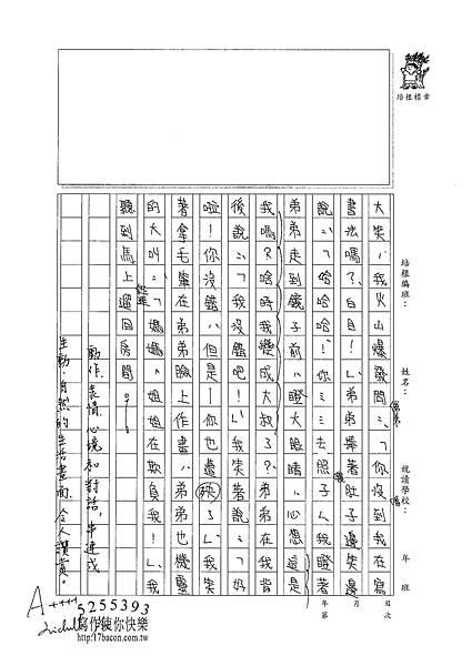 101W6307黃霈潔 (3)