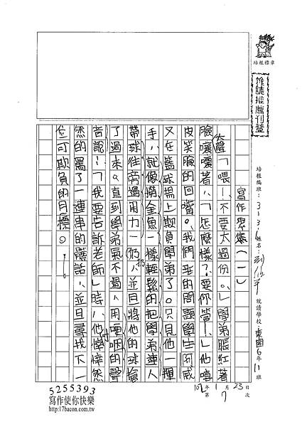 101W6307劉欣平 (1)