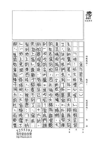 101W6307劉欣平 (2)