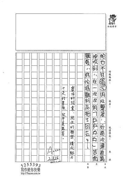 101W6307劉欣平 (3)