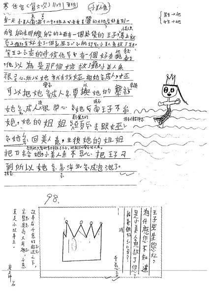 102WL06黃千慈