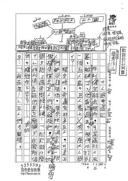 102WM05王宣茹 (1)