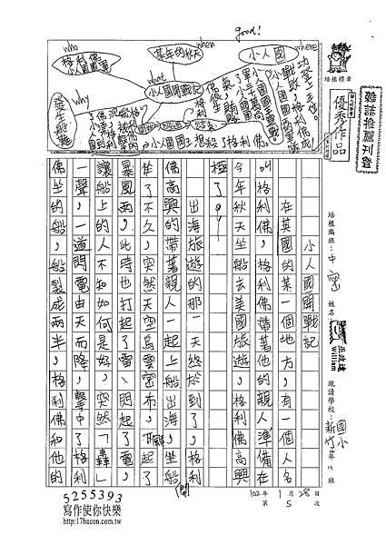 102WM05巫政達 (1)