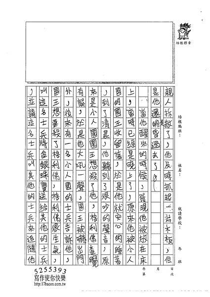102WM05巫政達 (2)