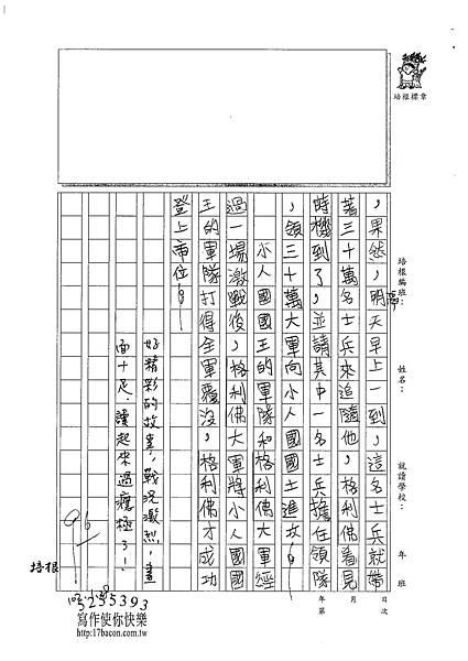 102WM05巫政達 (3)