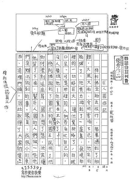 102WM05戴欣彗 (1)