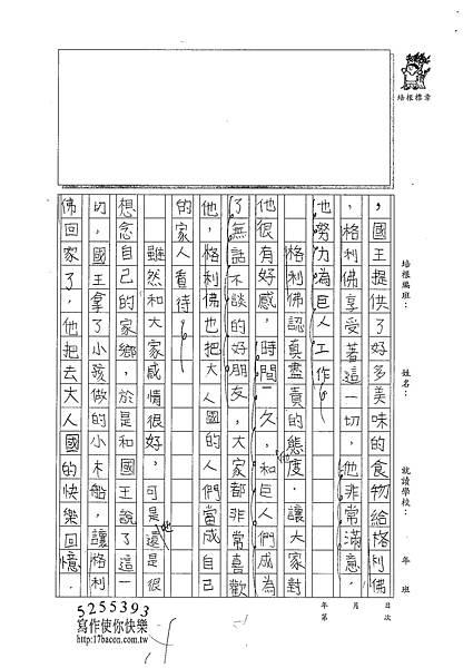 102WM05戴欣彗 (2)