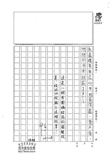 102WM05戴欣彗 (3)